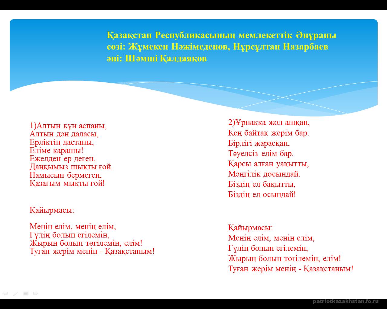 ЖАСА КАЗАКСТАН МИНУС СКАЧАТЬ БЕСПЛАТНО